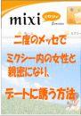 二度のメッセでミクシー内の女性と親密になり、デートに誘う方法 相葉寿JV藤村勇気無料レポート画像