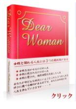 dearwoman画像