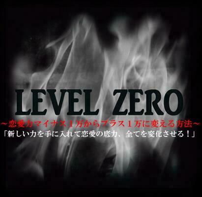 levelzero画像