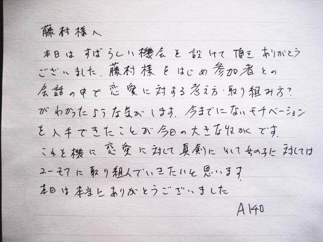 a140コンサル感想の手紙画像