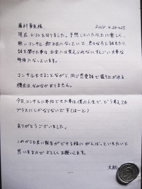 大助さんコンサル感想の手紙画像