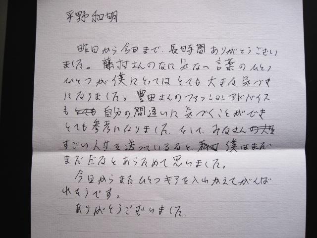 平野さんコンサル感想の手紙画像