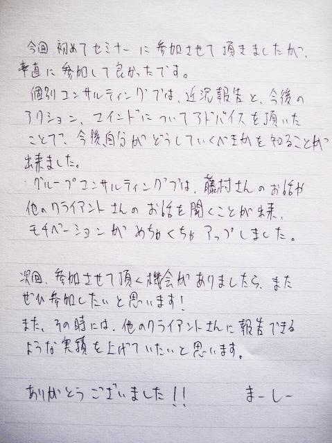 まーしーさんコンサル感想の手紙画像
