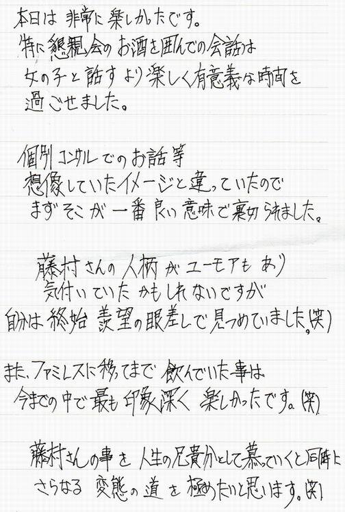 Sさんコンサル感想の手紙画像