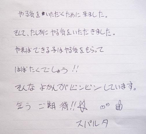 スパルタさんコンサル感想の手紙画像