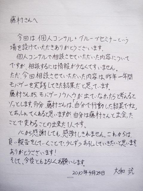 武さんコンサル感想の手紙画像