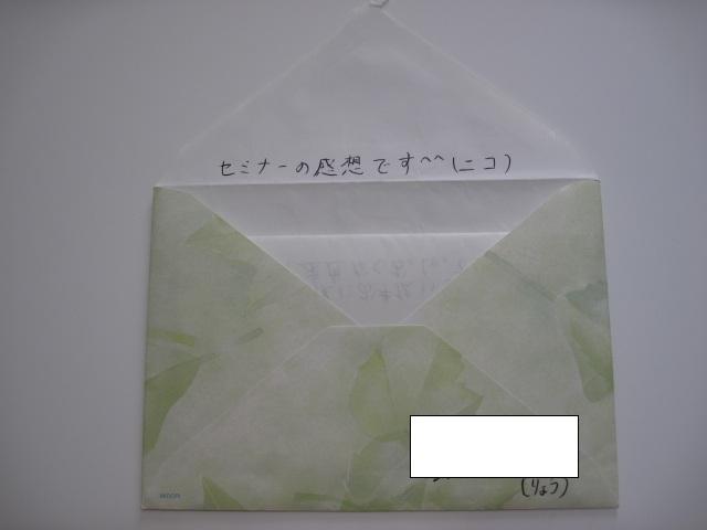 りょうさんからのお手紙