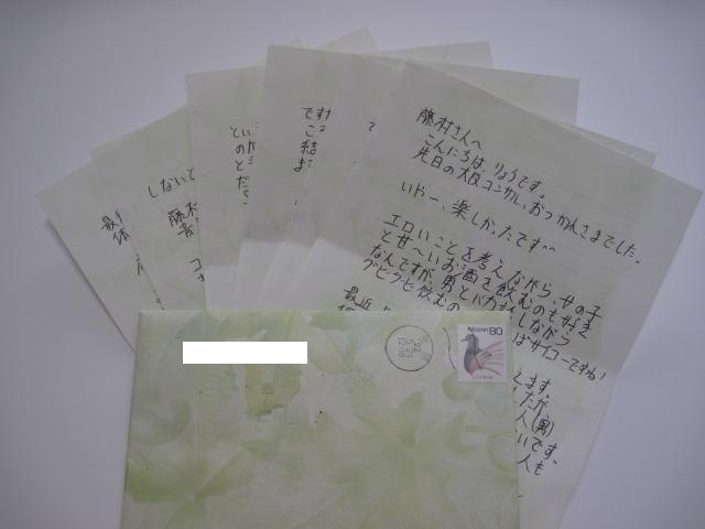 りょうさんからのお手紙2
