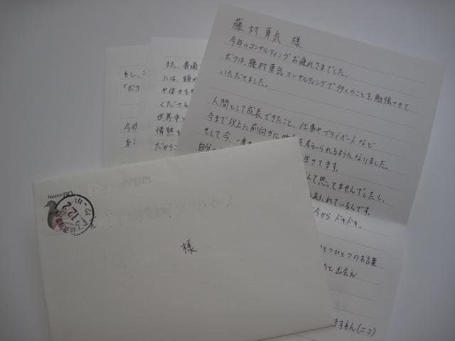 太陽さんからの手紙