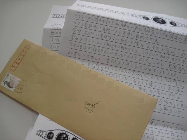 中西さんのお手紙1
