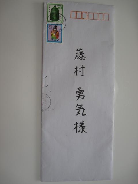 かずさん手紙1