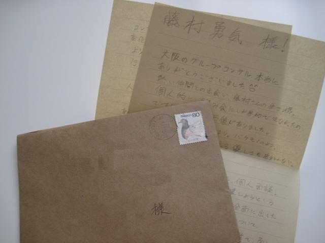 西田様からのお手紙