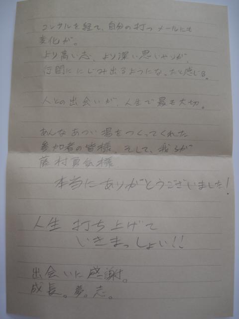 西田様ご感想2