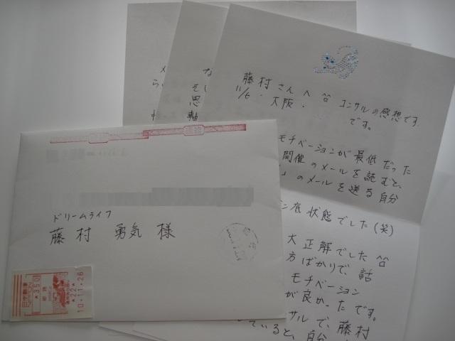 松本様からのお手紙