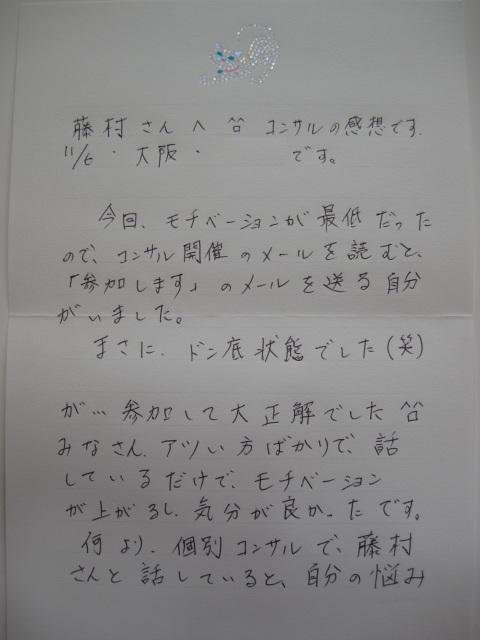 松本様のご感想1