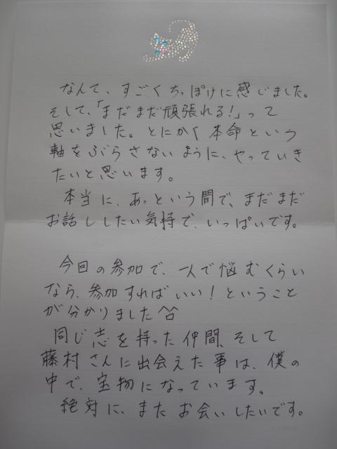 松本様のご感想2