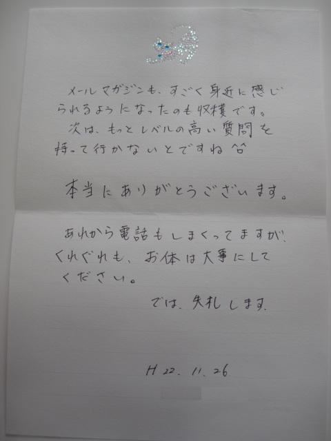 松本様のご感想3