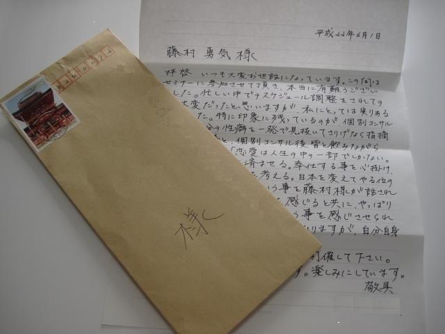 小野塚様手紙画像