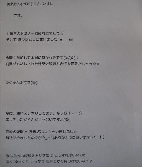 大阪コンサル感想メール1
