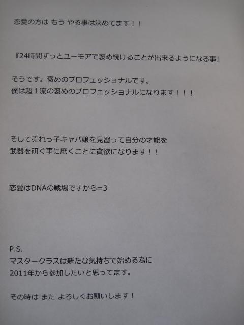大阪コンサル感想メール2