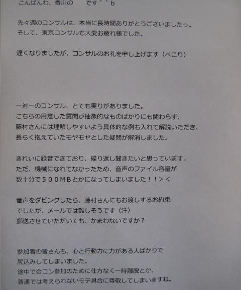 大阪コンサル感想メール2人目