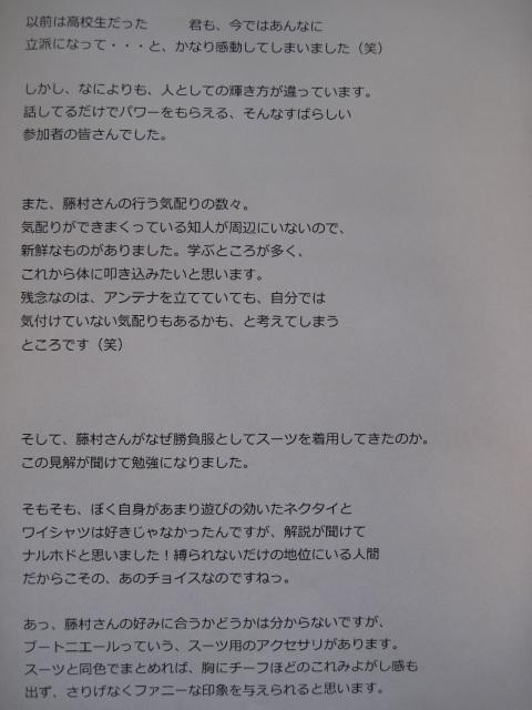 大阪コンサル感想メール2人目 2