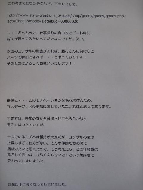 大阪コンサル感想メール2人目 3