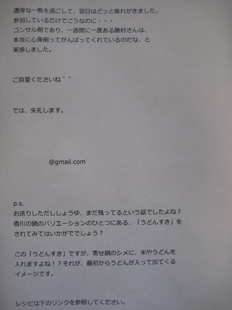 大阪コンサル感想メール2人目 4