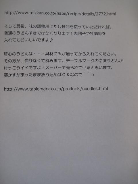 大阪コンサル感想メール2人目 5