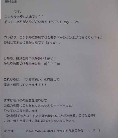 大阪コンサル3人目