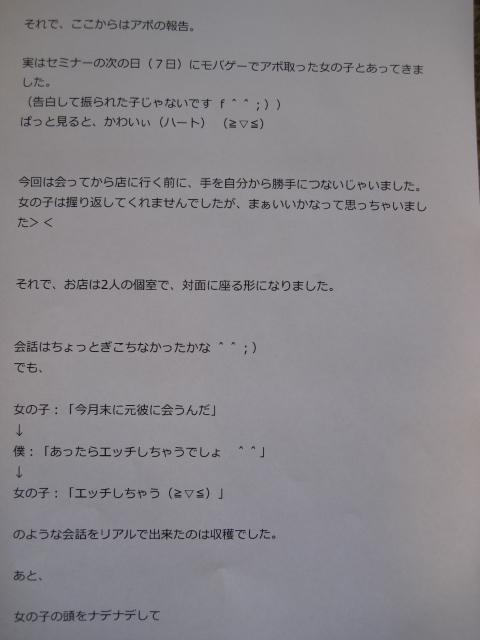 大阪コンサル3人目 2