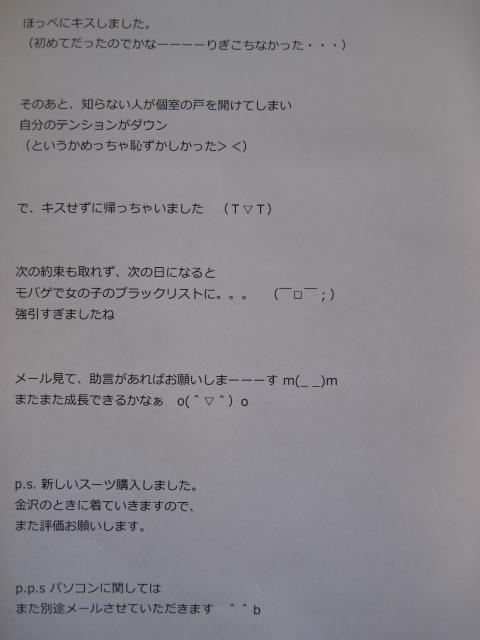大阪コンサル3人目 3