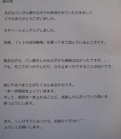 金沢コンサル感想メール