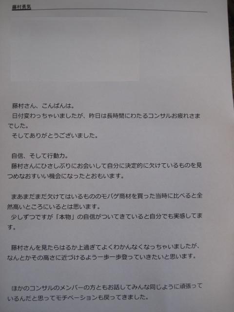 金沢感想メール2人目