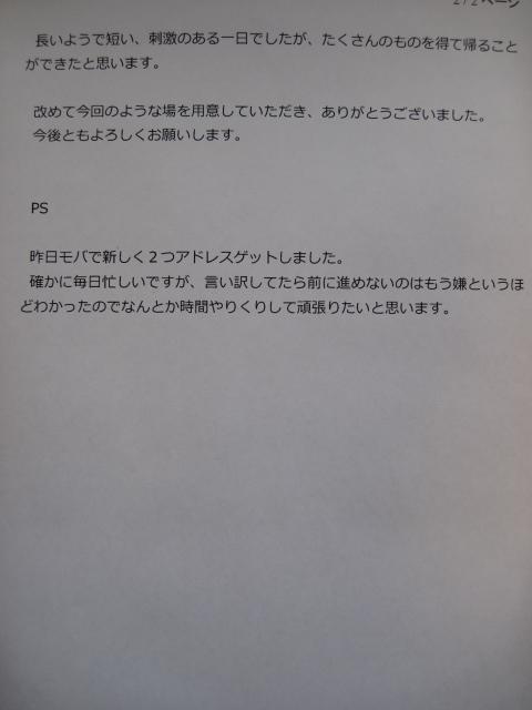 金沢コンサルティング感想メール2人目 2