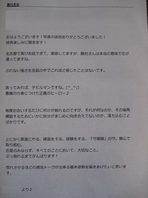 名古屋コンサル感想メール1