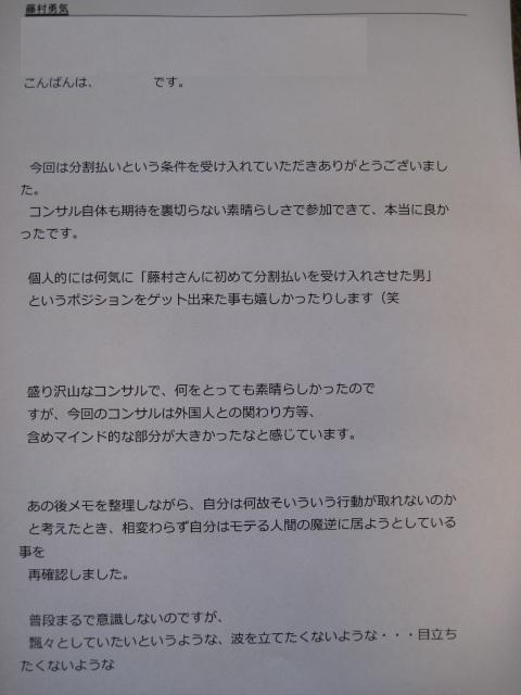 名古屋コンサル感想メール2