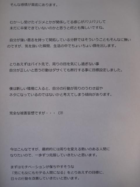 名古屋コンサル感想メール2-2