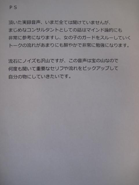 名古屋コンサル感想メール2-3