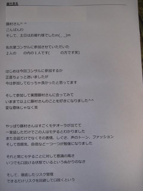 名古屋コンサル感想メール3-1