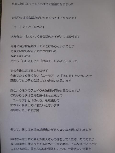 名古屋コンサル感想メール3-2