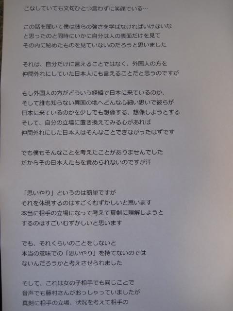 名古屋コンサル感想メール3-3