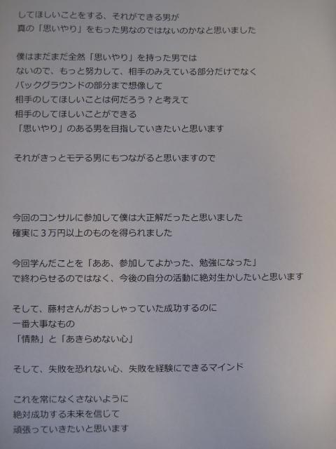 名古屋コンサル感想メール3-4