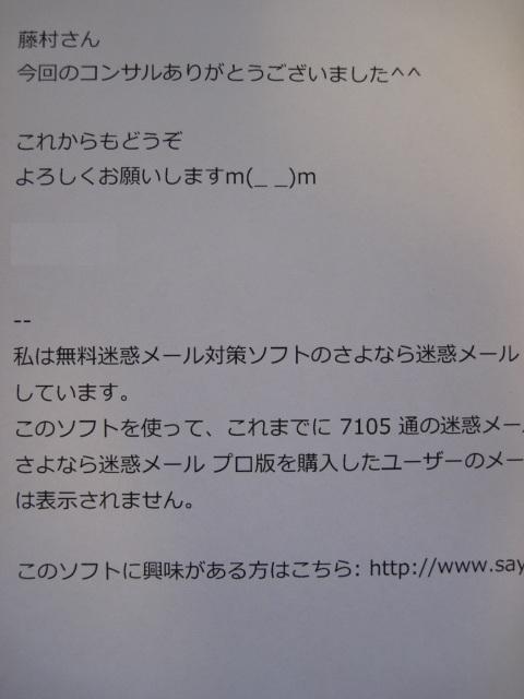名古屋コンサル感想メール3-5