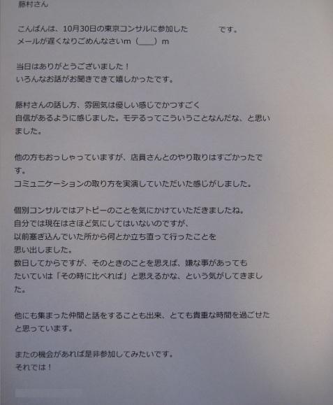 東京コンサル感想メール1