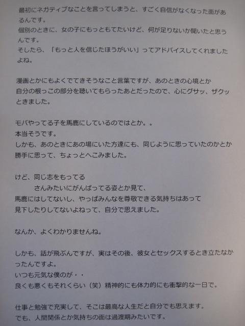 東京コンサル感想メール2-2