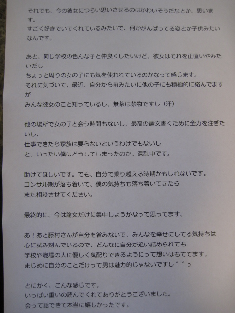 東京コンサル感想メール2-4