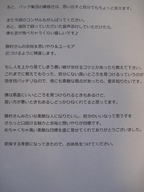東京コンサル感想メール2-5