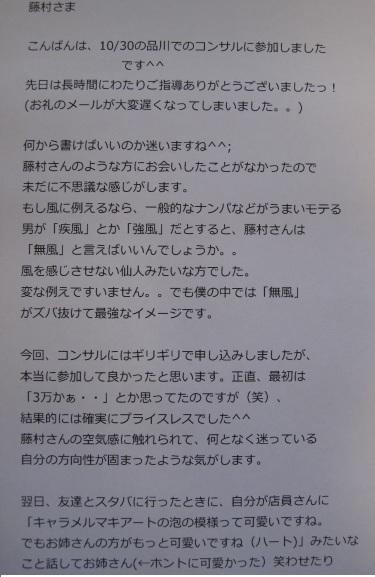 東京コンサル感想メール3