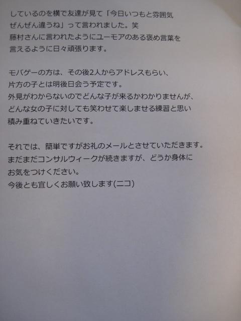 東京コンサル感想メール3-2